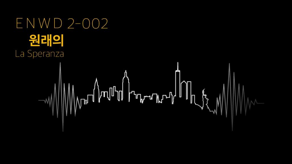 뉴욕을 노래하는 음악이 참 많죠. 원래가 2021년 첫 La Speranza에서 Songs of New York이라는 주제로 모두가 아는 음악부터 원래의 원픽을 거쳐 친숙한 음악으로 준비를 해봤습니다. 장르도 다양하고 전달하는 얘기들도 이렇게 다양할 수가 있을까 싶네요. 세상 어느 도시가 이렇게 많은 사람들에게 사랑과 미움과 분노와 희열의 대상이 될 수 있을까 생각해 봅니다. 그래서 우리는 뉴욕을 미워하면서도 사랑하는건가 봅니다.
